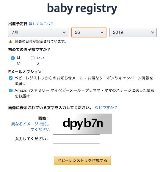 Amazonベビーレジストリに基本情報を入力