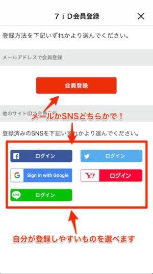 7iD 会員登録 メール SNS
