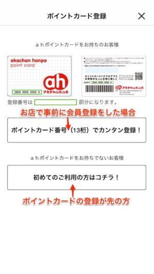 7iD ポイントカード 登録画面 ポイントカード番号 初めてのご利用の方はコチラ!