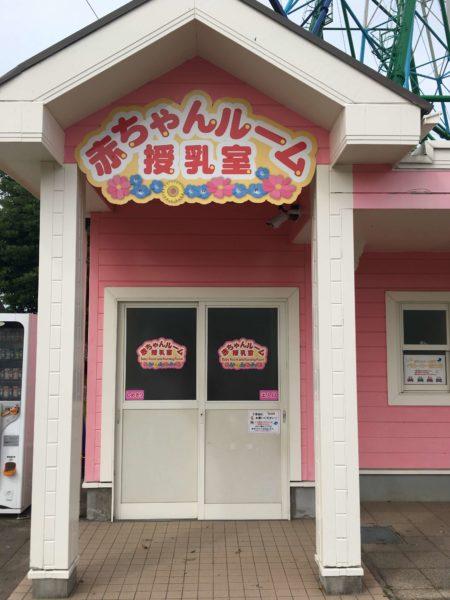 ひたち海浜公園の赤ちゃんルーム・授乳室
