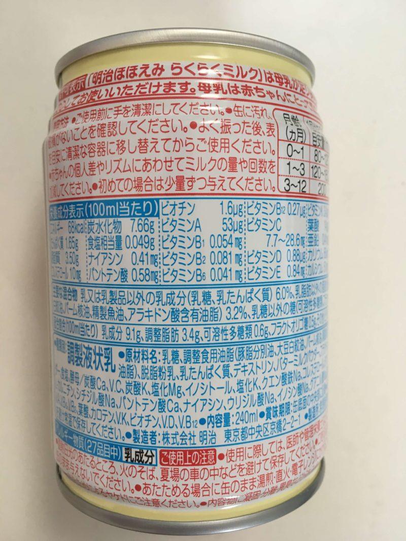 明治ほほえみらくらくミルクの成分表