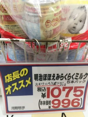 よく通うドラッグストアで売っていた液体ミルク