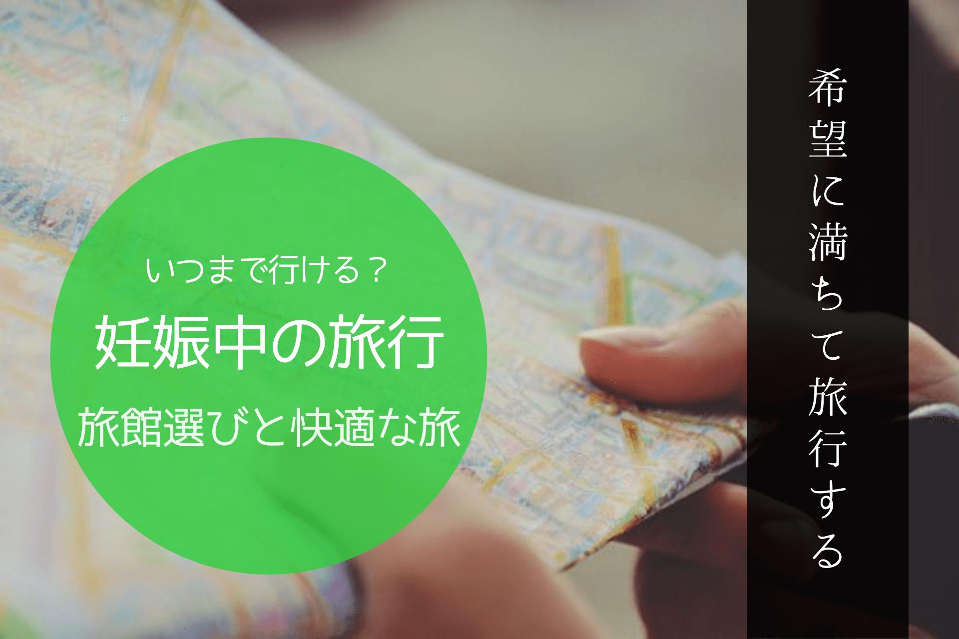 妊婦で旅行にいつまで行けるの?妊娠中の旅館選びと快適な旅の工夫