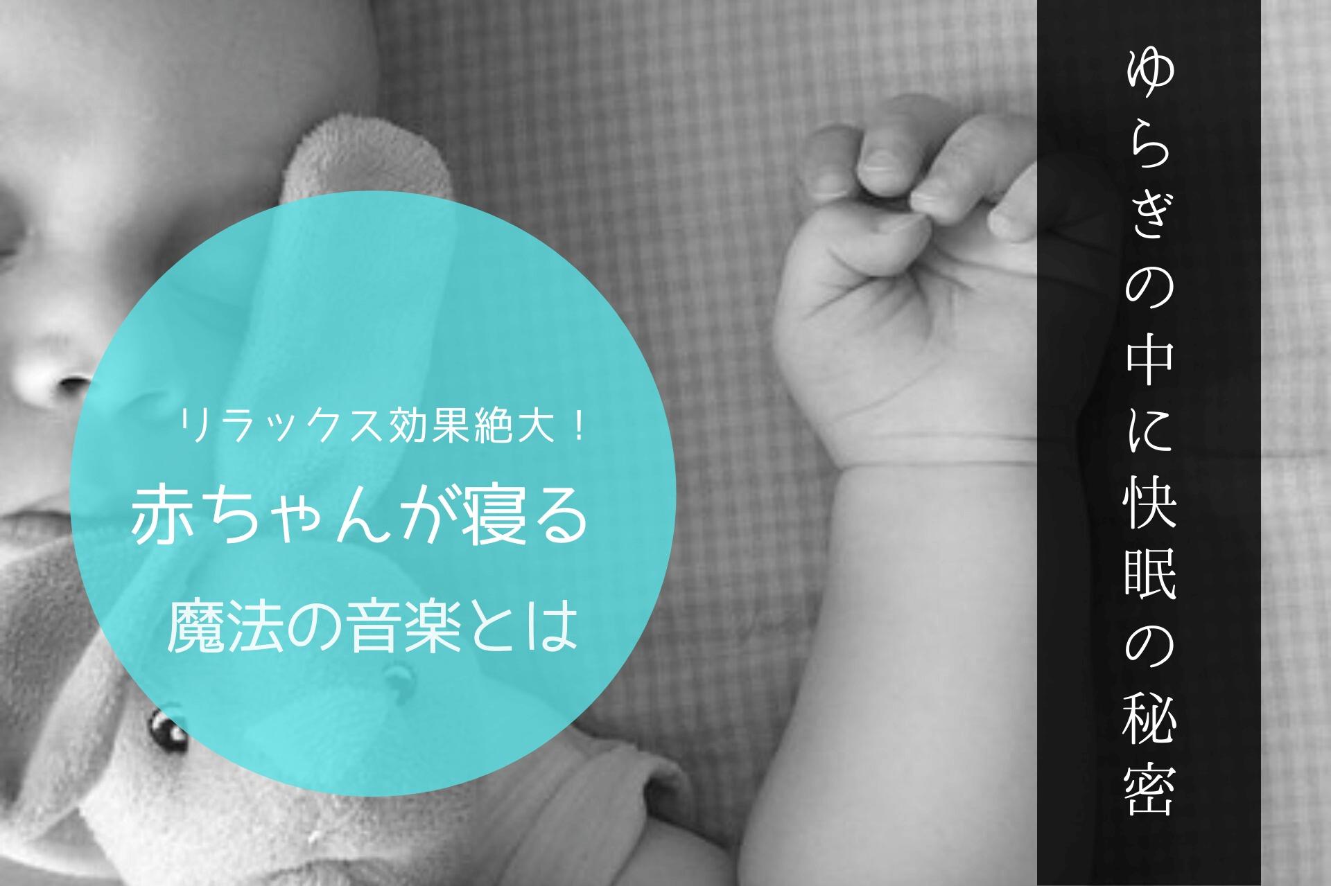 赤ちゃんが寝ない。寝かしつけにおすすめ音楽!あっという間にスヤスヤ