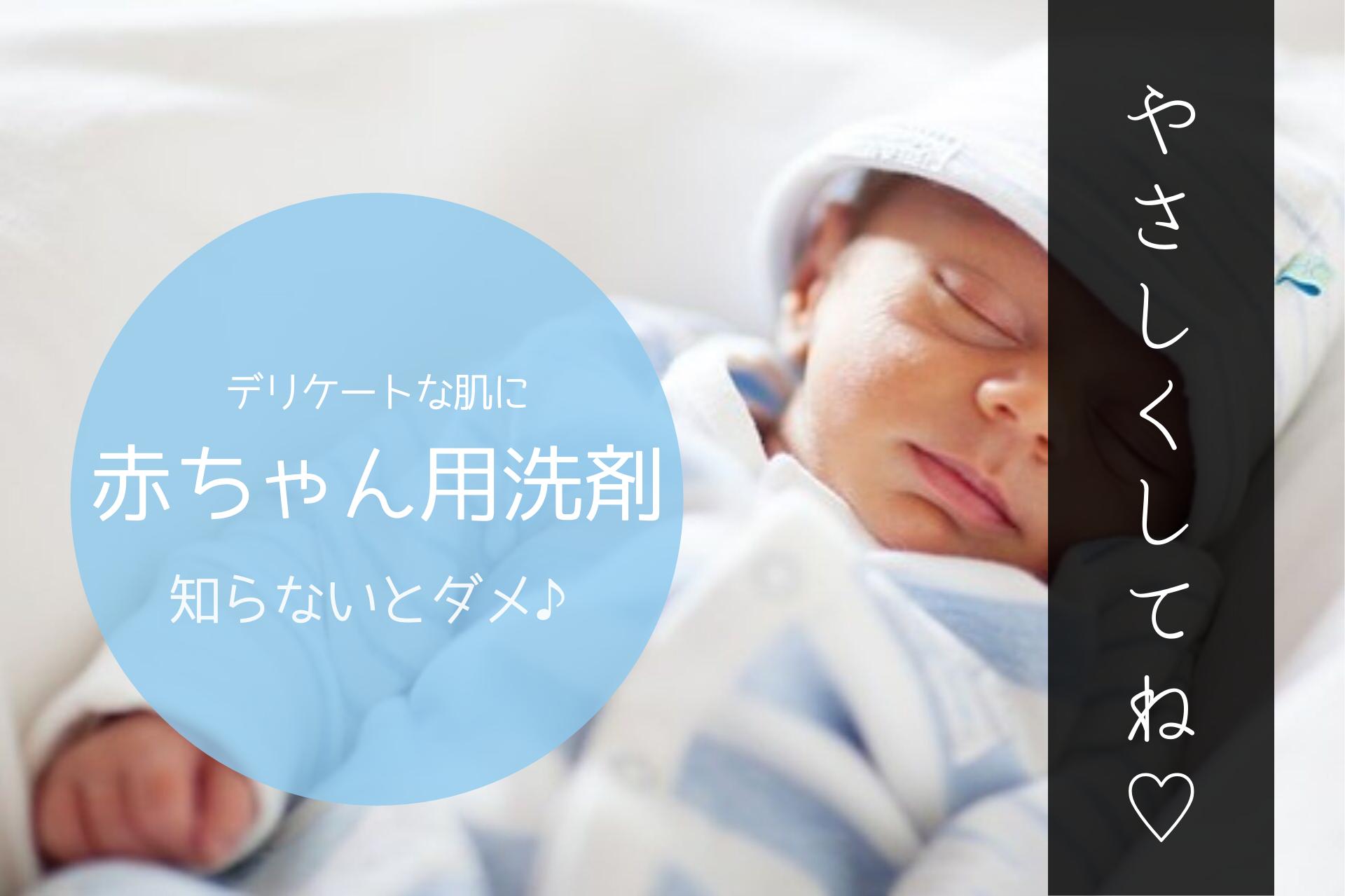 赤ちゃんに優しい洗剤は?いつまで赤ちゃん用洗剤を使う?必要性とおすすめ