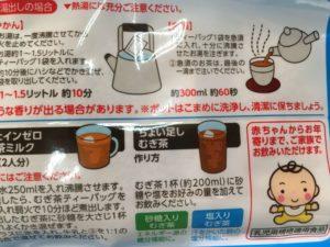 家で使っている麦茶のパック