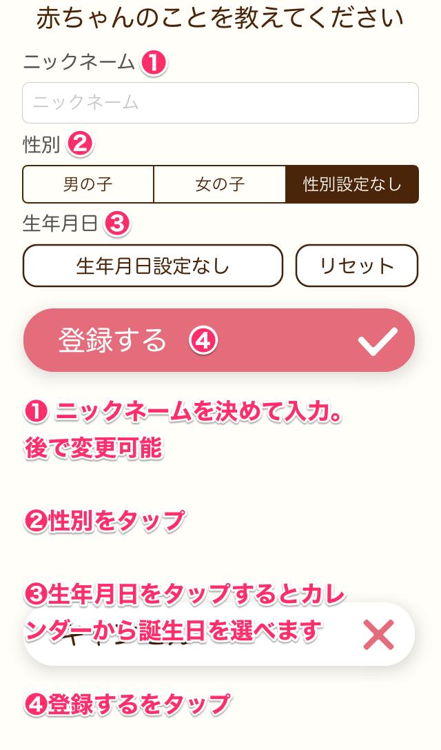 ぴよログ アプリ 設定 赤ちゃんのこと