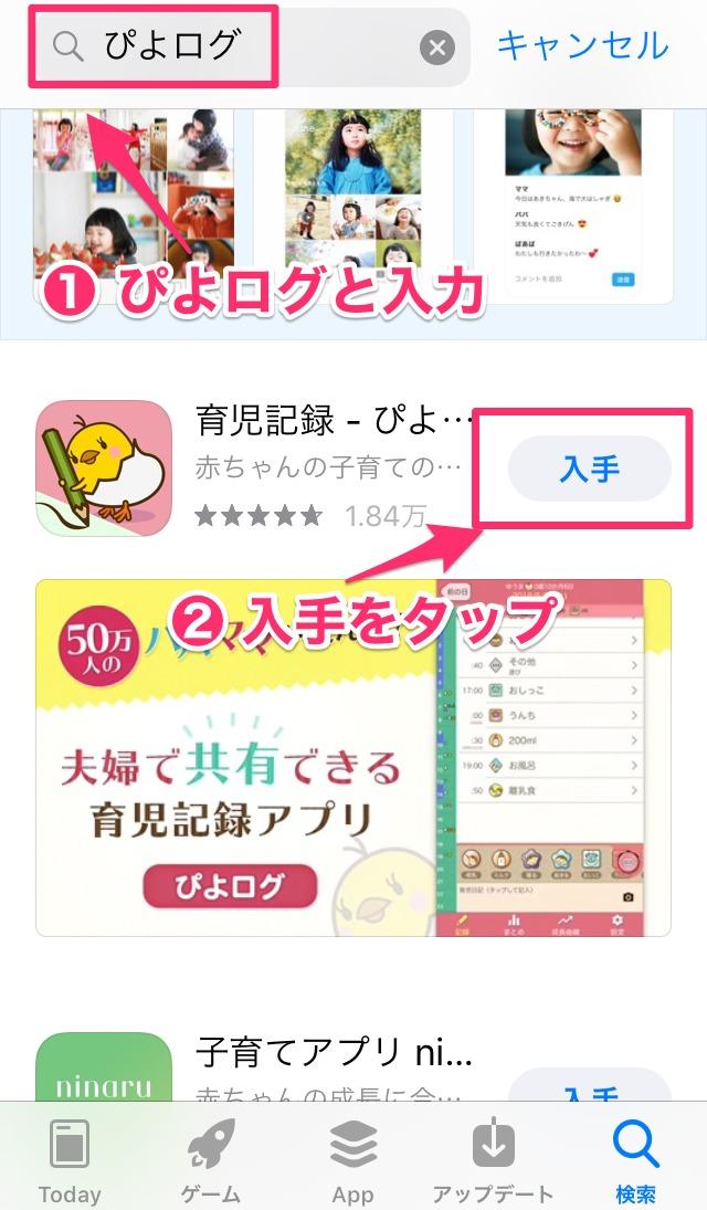 ぴよログ アプリ ダウンロード