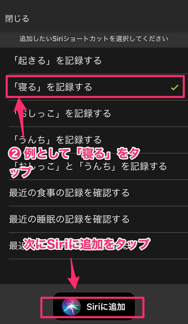 ぴよログ Siri 設定