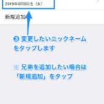 ぴよログ アプリ 設定 赤ちゃん ニックネーム