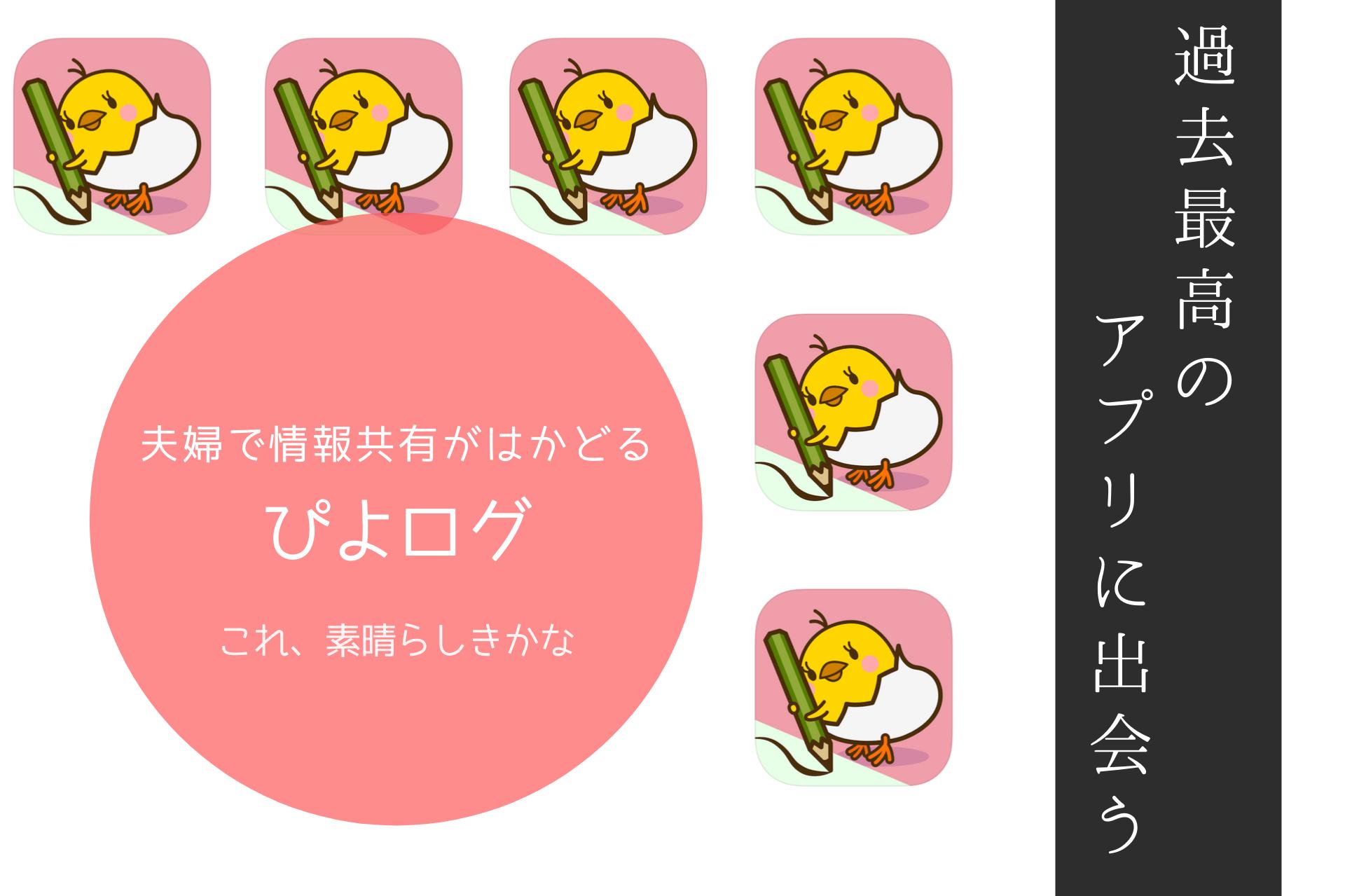 ぴよログ 神アプリ
