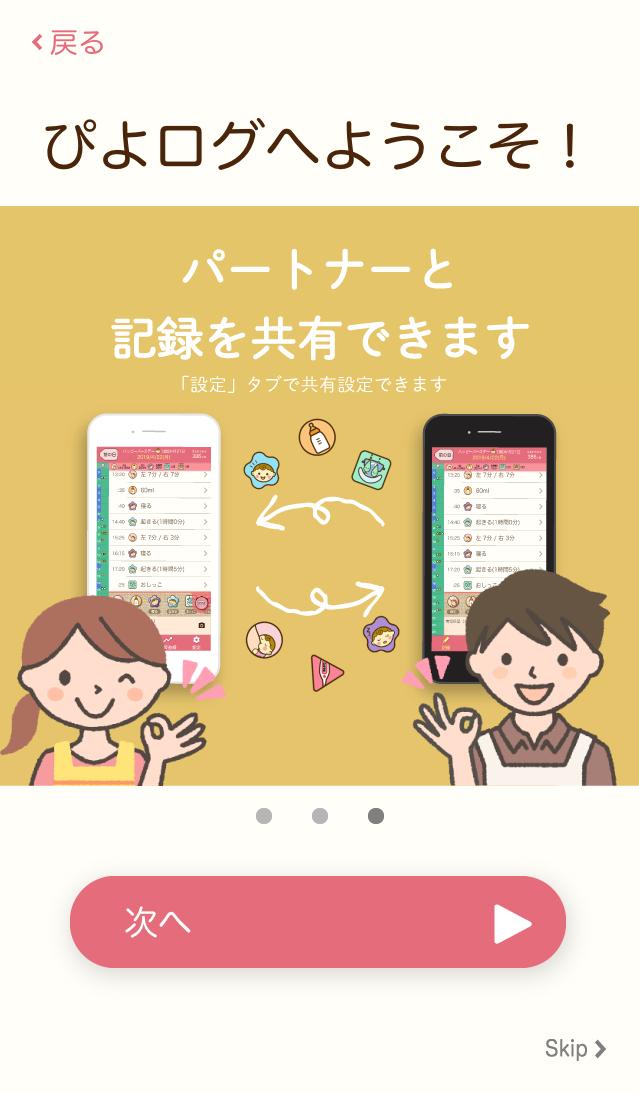 ぴよログ アプリ パートナーと共有
