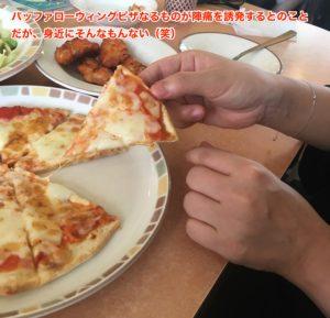 陣痛 ジンクス ピザ