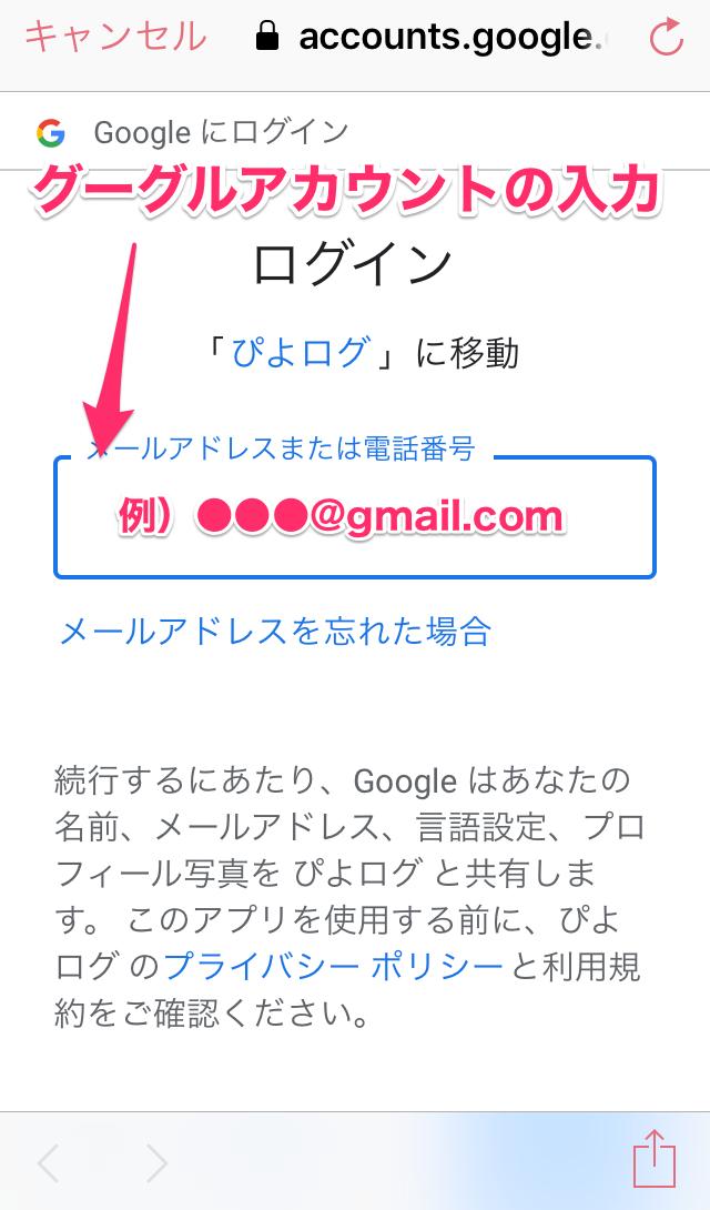 ぴよログ アプリ Googleアカウント ログイン
