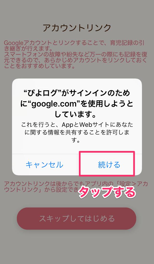 ぴよログ アプリ Googleアカウント 確認