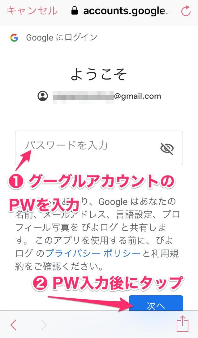 ぴよログ アプリ Googleアカウント パスワード