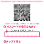 ぴよログ データ 設定 夫婦 情報共有 ワンタイムパスコード
