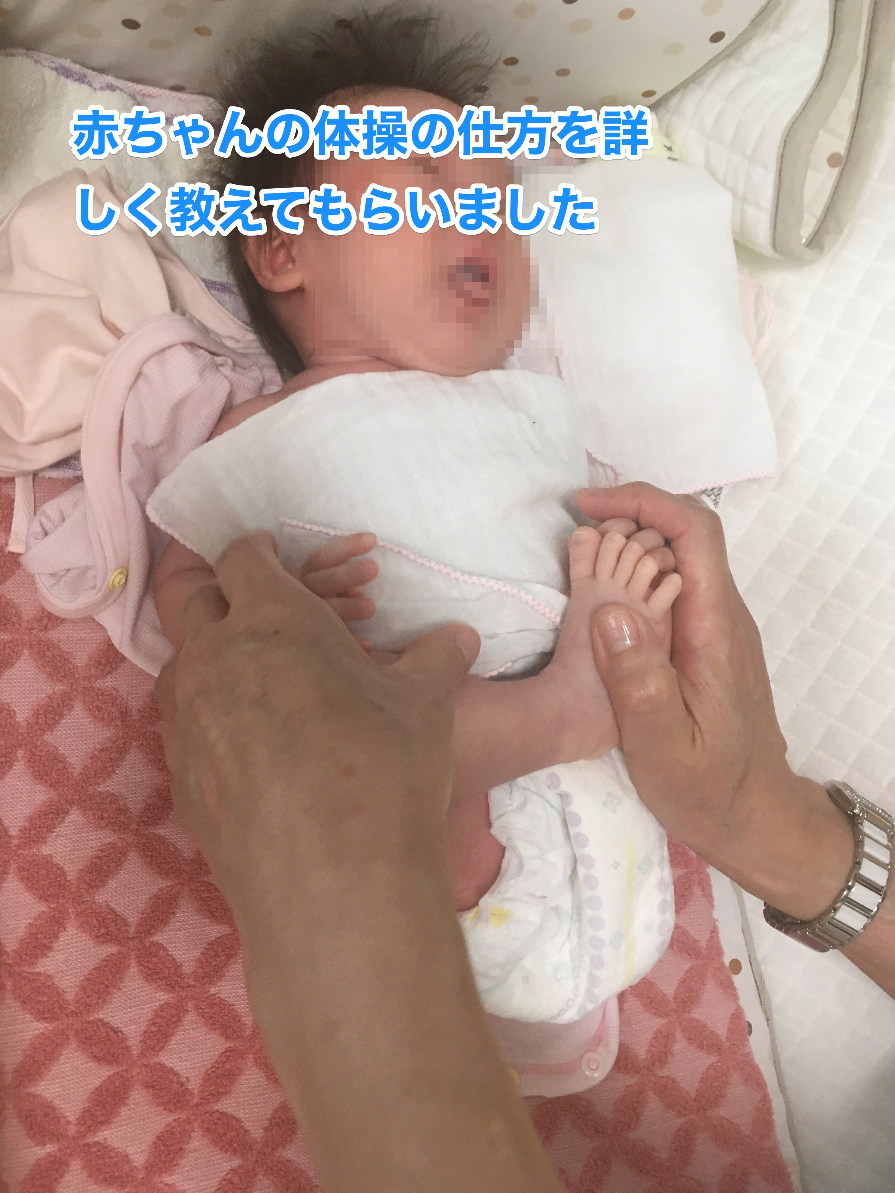 新生児訪問 赤ちゃんの体操