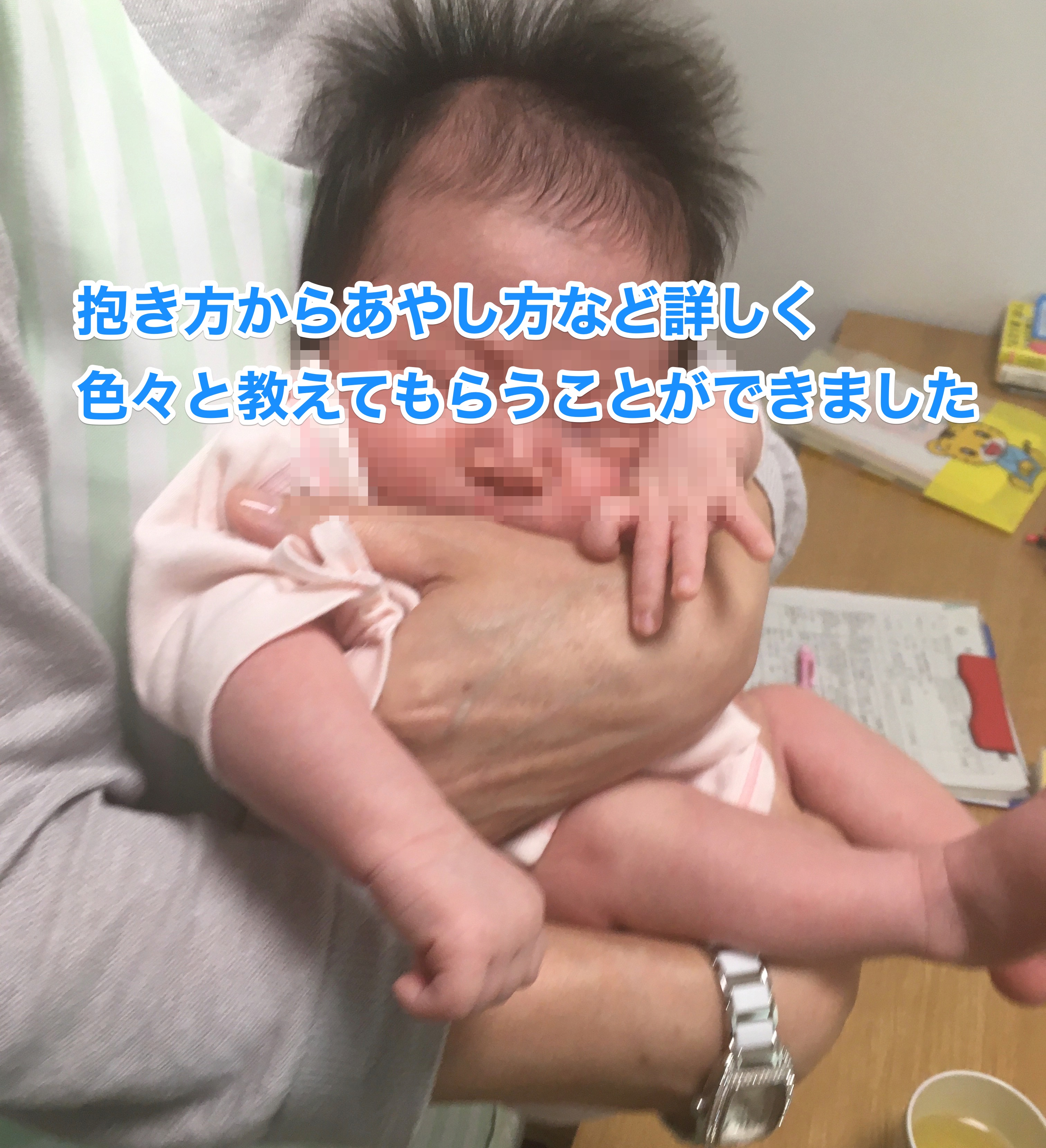 新生児訪問 抱き方 あやし方