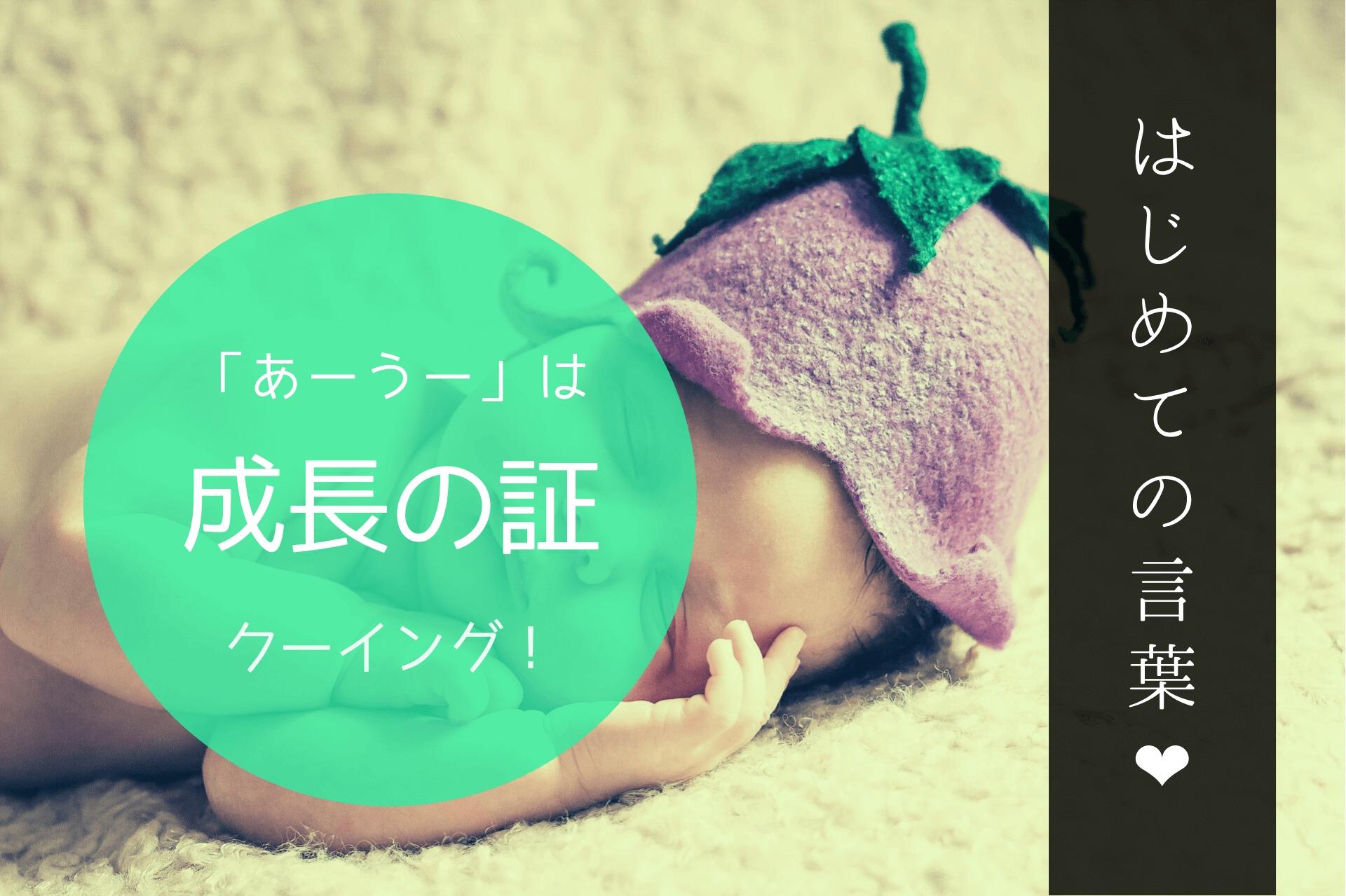 赤ちゃんのはじめての言葉はあ〜う〜?生後1ヶ月でクーイング